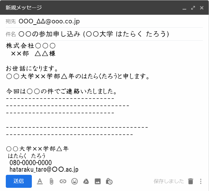 インターンシップ メール