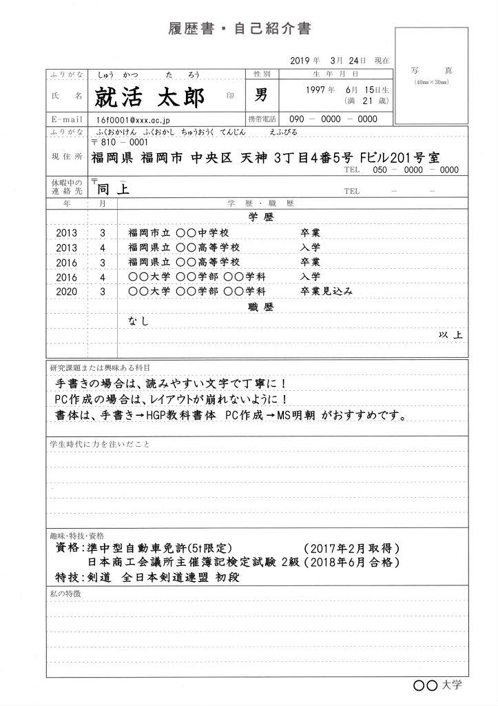 履歴 自動車 書 免許